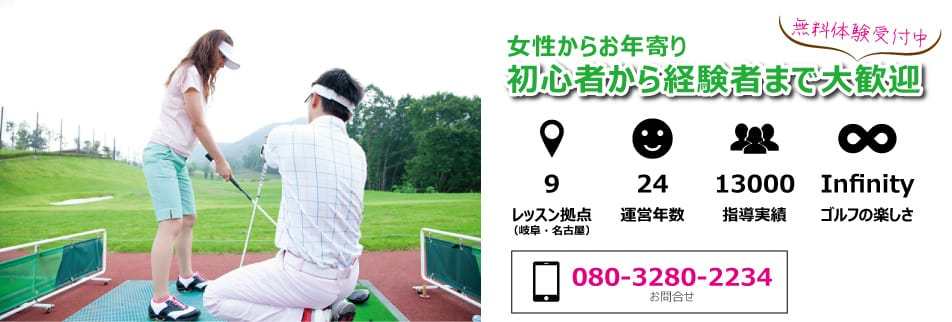 [愛知岐阜]ティーチングスタッフゴルフスクール